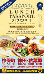 ランチパスポート神保町・神田版Vol.14