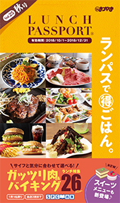 ランチパスポート松山版Vol.25
