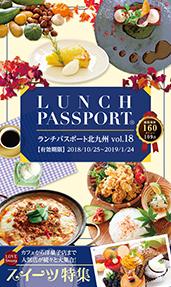 ランチパスポート 北九州版 Vol.18