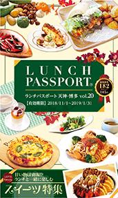 ランチパスポート天神・博多 Vol.20
