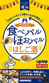 ちょい飲みパスポート松山版Vol.1