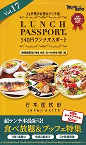 ランチパスポートあきた Vol.17