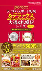 porocoランチパスポート札幌 「&デラックス」'18-'19【大通&札幌駅+北区】