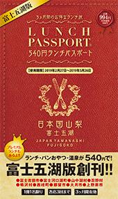ランチパスポート 富士五湖版 創刊号