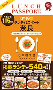 ランチパスポート奈良Vol.9