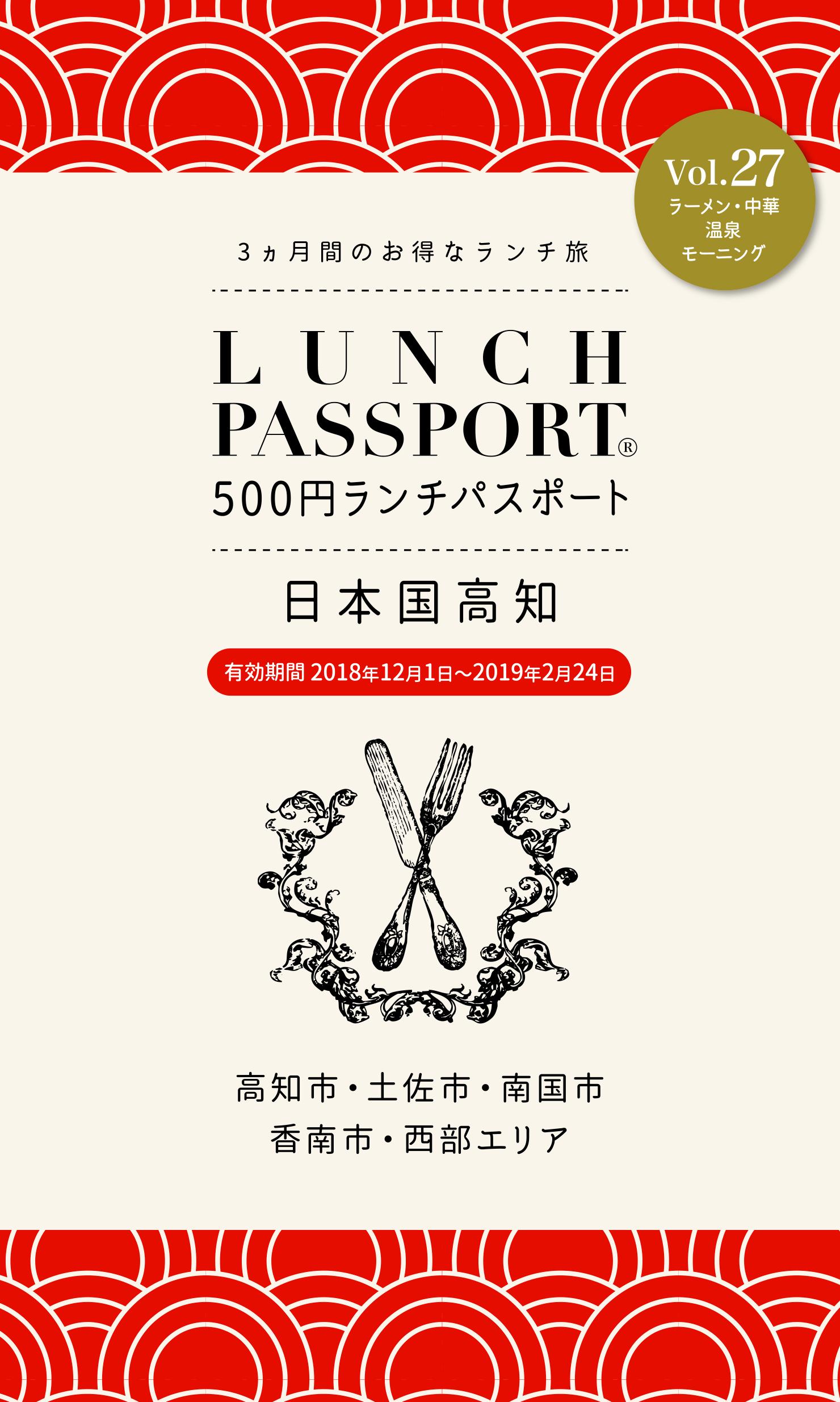 ランチパスポートVol.27 高知版
