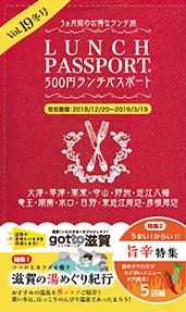 ランチパスポート滋賀Vol.19 冬号