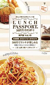 ランチパスポート神戸版vol.18