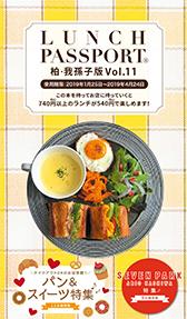 ランチパスポート柏・我孫子版Vol.11