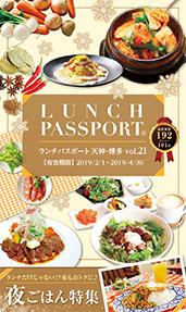 ランチパスポート天神・博多 Vol.21