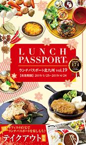 ランチパスポート 北九州版 Vol.19