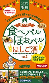 ちょい飲みパスポート松山版Vol.2