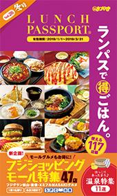 ランチパスポート松山版Vol.26