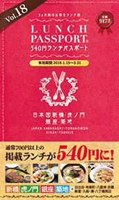 ランチパスポート新橋・虎ノ門・銀座・築地版Vol.18