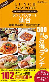 ランチパスポート仙台Vol.17