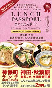 ランチパスポート神保町・神田版Vol.15