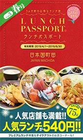 ランチパスポート町田版 Vol.5 春号
