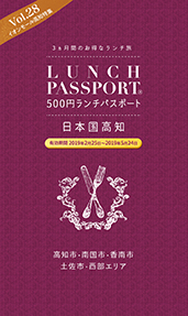 ランチパスポートVol.28 高知版