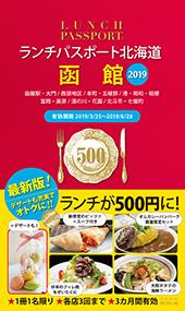 ランチパスポート北海道 函館2019