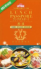 ランチパスポート都城版Vol.4