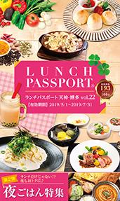 ランチパスポート天神・博多 Vol.22