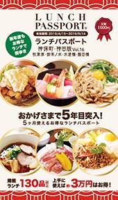 ランチパスポート神保町・神田版Vol.16