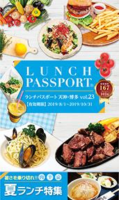 ランチパスポート天神・博多 Vol.23