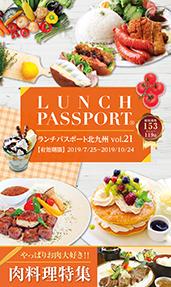 ランチパスポート 北九州版 Vol.21