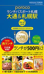 porocoランチパスポート札幌【大通&札幌駅】2019 Vol.2