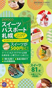 porocoスイーツパスポート札幌2019