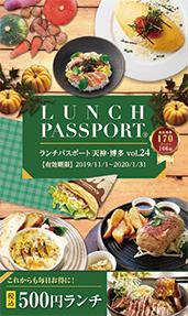 ランチパスポート天神・博多 Vol.24