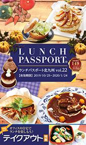 ランチパスポート 北九州版 Vol.22