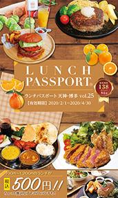 ランチパスポート天神・博多 Vol.25
