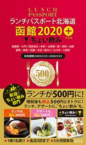 ランチパスポート北海道 函館2020