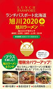 ランチパスポート旭川2020