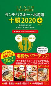 ランチパスポート北海道 十勝2020