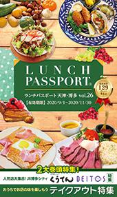 ランチパスポート天神・博多 Vol.26