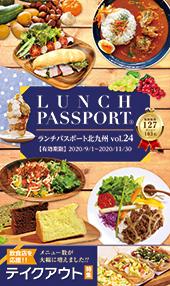 ランチパスポート 北九州版 Vol.24
