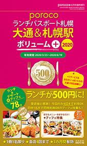 porocoランチパスポート札幌 大通&札幌駅 ボリューム+2020