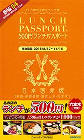 ランチパスポート赤坂Vol.4