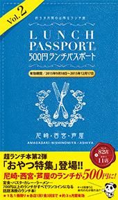 ランチパスポート阪神版Vol.2