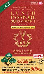 ランチパスポート播磨版Vol.2