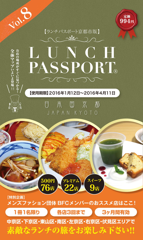 ランチパスポート京都市版Vol.8