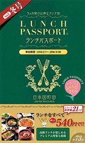ランチパスポート町田版Vol.2 冬号