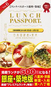 ランチパスポート銀座・築地Vol.6
