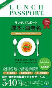 ランチパスポート 厚木・海老名版Vol.2