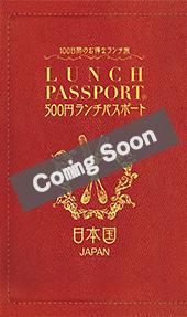 LUNCH PASSPORT +(プラス)
