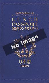 ランチパスポート盛岡版vol19